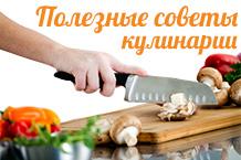Советы кулинарам