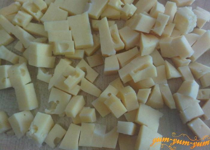 часть сыра режем кубиками