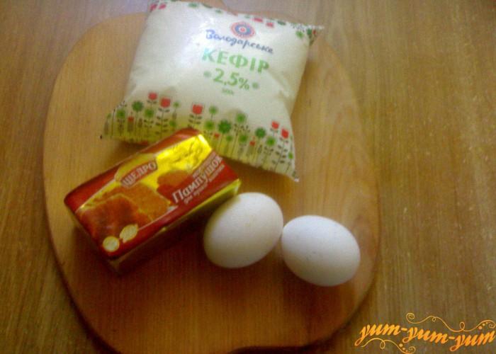 кефир, яйца и маргарин для кекса к чаю