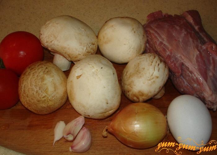 мясо, помидор, грибы и лук