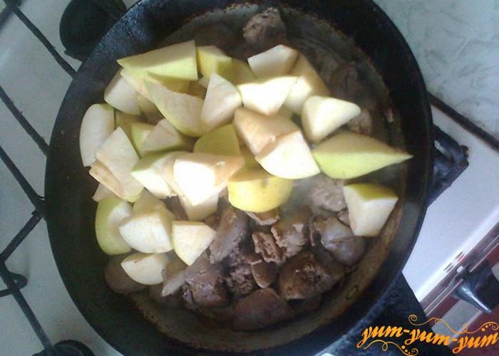 добавляем яблоки к печени