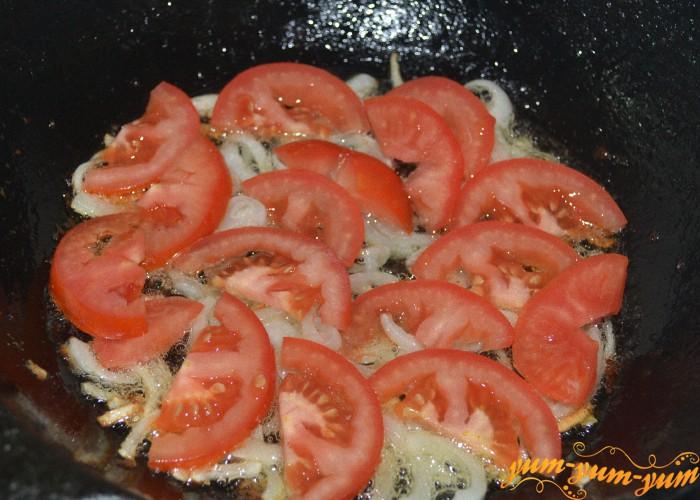 помидоры обжариваем с луком