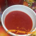 Готовый кетчуп в домашних условиях