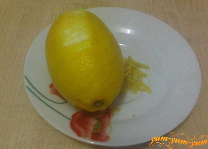 Кожицу лимона трем на терке в цедру