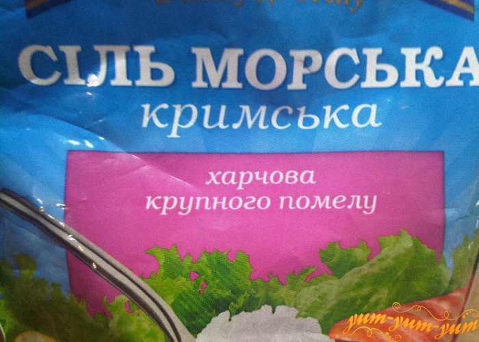 Соль для аджики используем морскую крупную