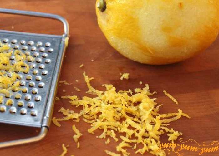 Шкурку лимона натереть на терке