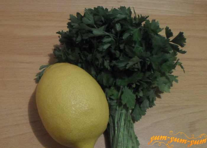 Лимон и петрушка для заправки