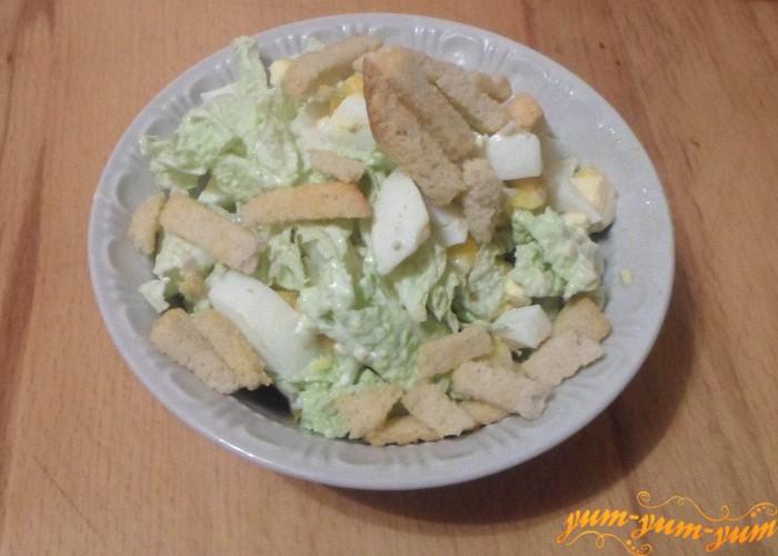 Салат из пекинской капусты, кукурузы и сухариков сразу подавать к столу