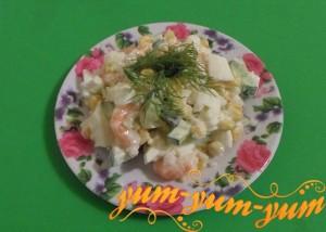 Как приготовить салат с креветками огурцом и кукурузой