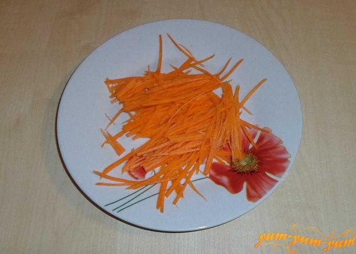 Морковь почистить и нашинковать тонкой соломкой