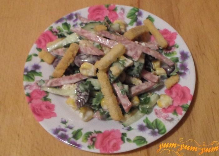Салат с фасолью, кукурузой, кириешками и колбасой подаем к столу