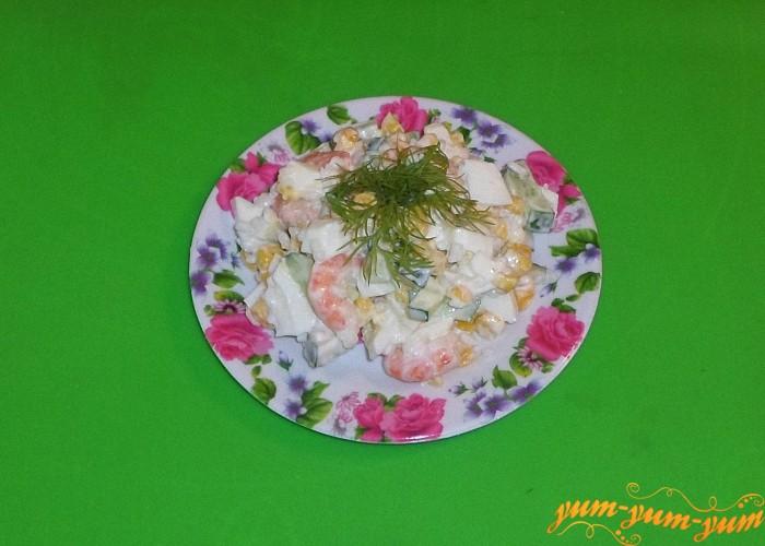 Салат с креветками рисом и кукурузой подаем к столу