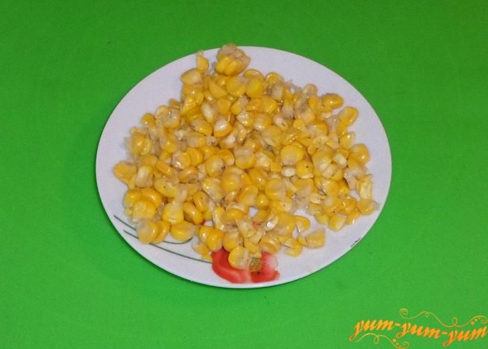 Свежую кукурузу сварить и срезать остывшие зерна