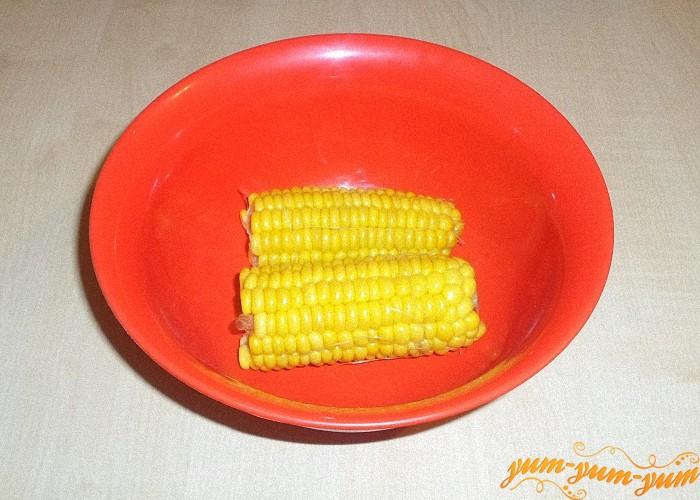 Вареную кукурузу охладить до комнатной температуры