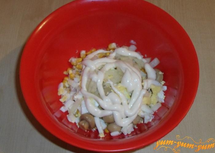 Заправить салат из кукурузы и шампиньонов майонезом
