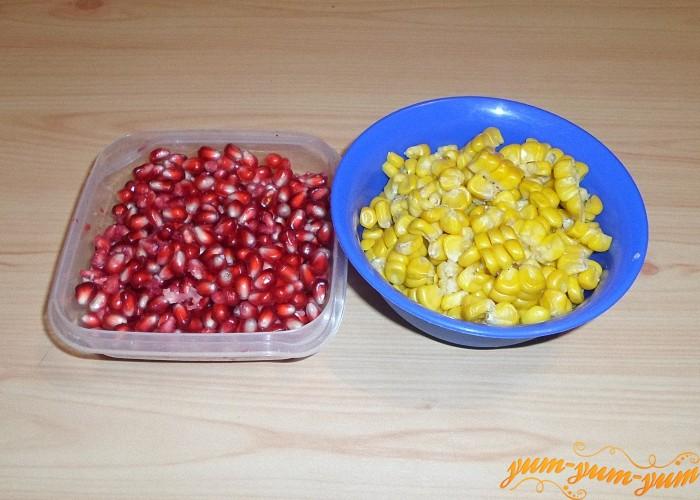 Гранат и вареную кукурузу разобрать на зерна