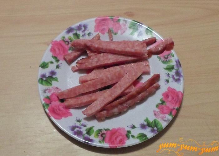 Колбасу нарезать тонкой соломкой