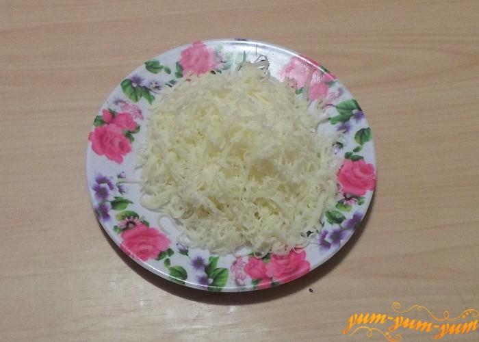 Сыр натереть на мелкой терке